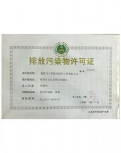 排放污染物许可证